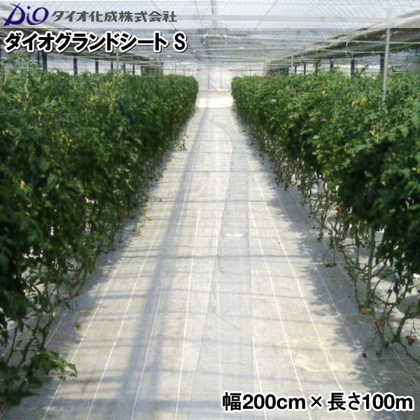 ダイオ化成 防草シート グランドシート-S 幅200cm×長さ100m シルバー