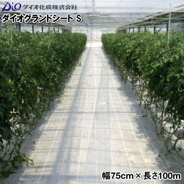 ダイオ化成 防草シート グランドシート-S 幅75cm×長さ100m シルバー