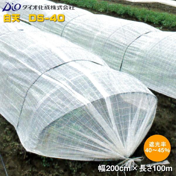 軽量遮熱・防虫シート ダイオネット 白天 DS40 白 巾200cm×長さ100m 遮光率40~45%