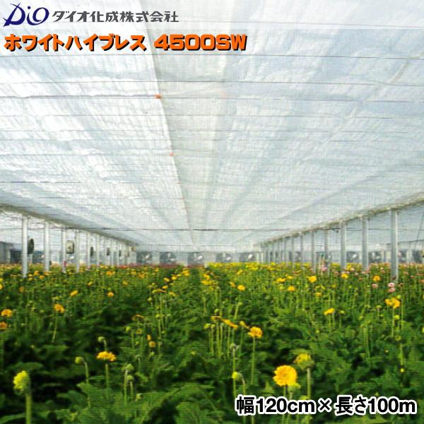 ダイオホワイトハイブレス 4500SW (白) 幅120cm×長さ100m