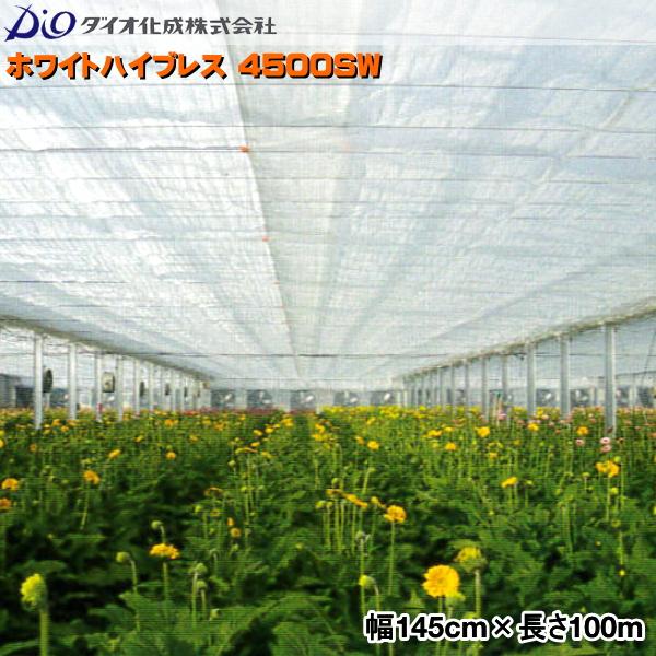 ダイオホワイトハイブレス 4500SW (白) 幅145cm×長さ100m