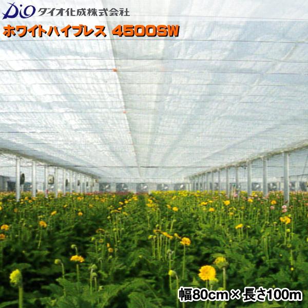 ダイオホワイトハイブレス 4500SW (白) 幅80cm×長さ100m