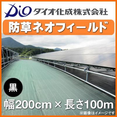 ダイオ化成 防草シート 防草ネオフィールド (黒) 幅200cm×長さ100m