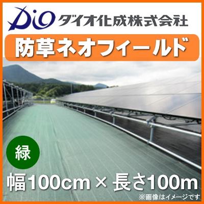 ダイオ化成 防草シート 防草ネオフィールド (緑) 幅100cm×長さ100m