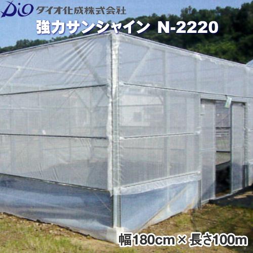 ダイオ 強力サンシャイン N-2220 (防虫ネット) 目合い0.98mm 巾180cm×長さ100m