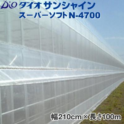ダイオサンシャイン スーパーソフト N-4700 (防虫ネット) 目合い0.4mm 巾210cm×長さ100m