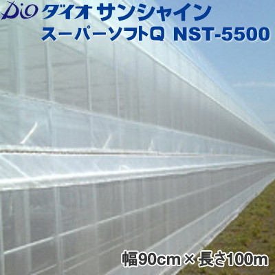 ダイオサンシャイン スーパーソフトQ NST-5500 (防虫ネット) 目合い0.3mm 巾90cm×長さ100m