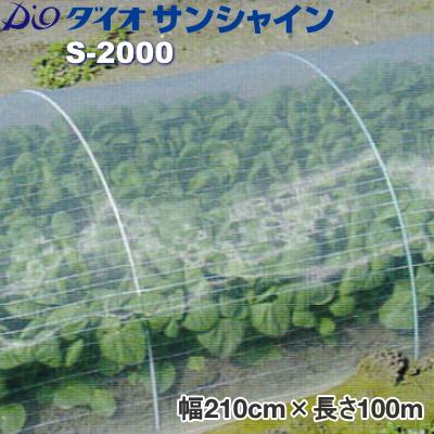 ダイオサンシャイン S-2000 (防虫ネット) 目合い1mm 巾210cm×長さ100m