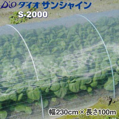 \エントリーでポイント10倍/ ダイオサンシャイン S-2000 (防虫ネット) 目合い1mm 巾230cm×長さ100m ※マラソン同時開催 バナーから要エントリー※