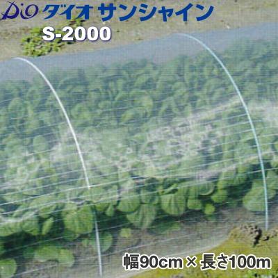 ダイオサンシャイン S-2000 (防虫ネット) 目合い1mm 巾90cm×長さ100m