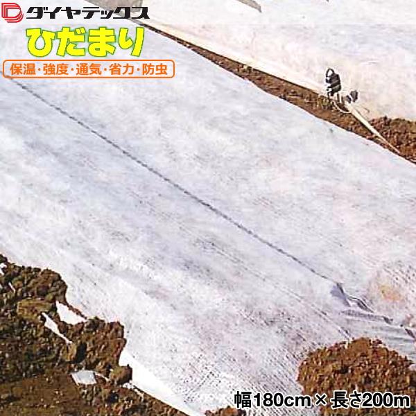 ベタ掛け・トンネル掛け ひだまり 幅180cm×長さ200m (不織布+クロス)