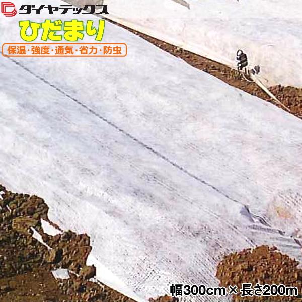 \エントリーでポイント10倍/ ベタ掛け・トンネル掛け ひだまり 幅300cm×長さ200m (不織布+クロス) ※マラソン同時開催 バナーから要エントリー※