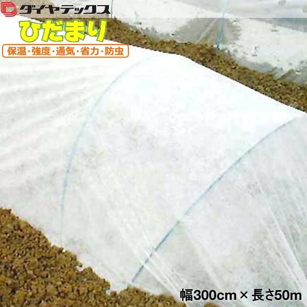 ベタ掛け・トンネル掛け ひだまり 幅300cm×長さ50m (不織布+クロス)