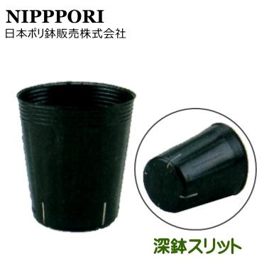 日ポリ 深鉢スリット4 黒 10.5cm 1200枚入 (底穴無 スリット4個)