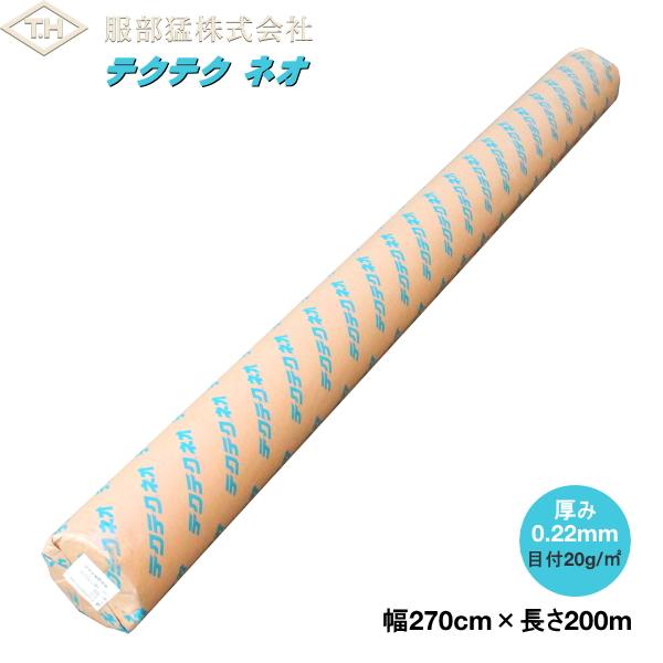 農業用不織布 テクテクネオ PLK020 (白) 幅270cm×長さ200m