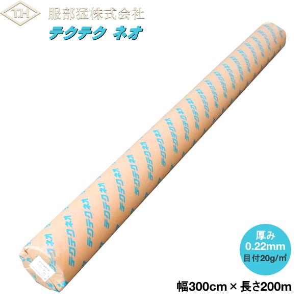 農業用不織布 テクテクネオ PLK020 (白) 幅300cm×長さ200m