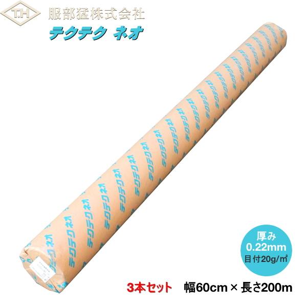 農業用不織布 テクテクネオ PLK020 (白) 幅60cm×長さ200m お得な3本セット