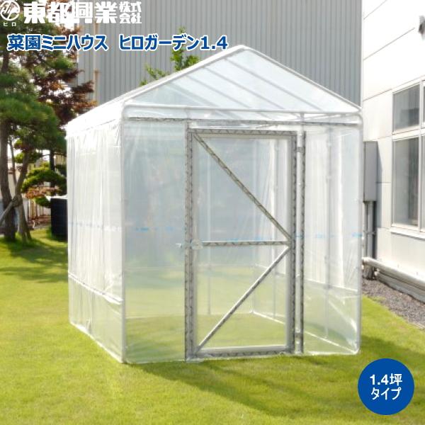 東都興業 家庭菜園用ミニハウス ヒロガーデン1.4 HG1.4-1825 (1.4坪用) 1.8m×2.5m×2.3m
