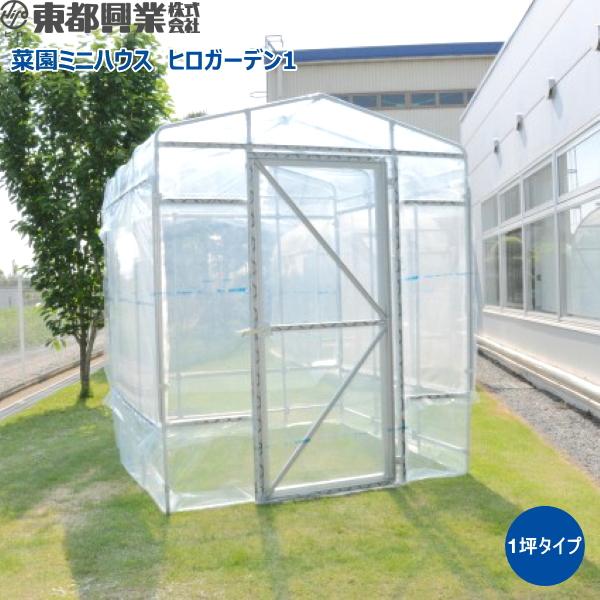 東都興業 家庭菜園用ミニハウス ヒロガーデン1 HG1-1818 (1坪用) 1.8m×1.8m×2.3m