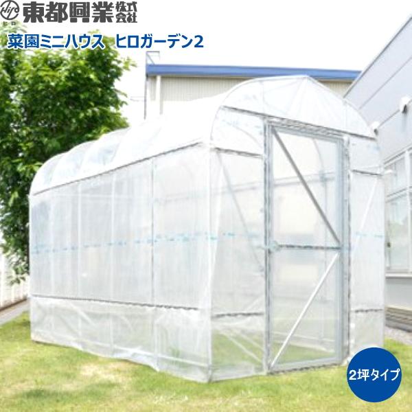 東都興業 家庭菜園用ミニハウス ヒロガーデン2 HG2-1836 (2坪用) 1.9m×3.6m×2.3m