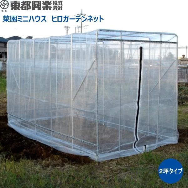 東都興業 家庭菜園用ミニハウス ヒロガーデンネット HGN-1836 (2坪用) 1.8m×3.6m×2.0m