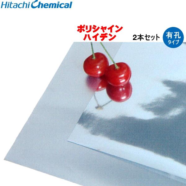 ポリシャインハイデン 巾200cm×長さ100m (有孔) 2本セット