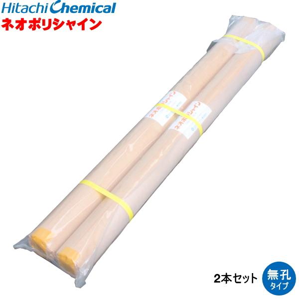 ネオポリシャイン 巾120cm×長さ50m (無孔) 2本セット
