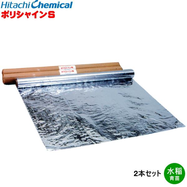 ポリシャインS 巾180cm×長さ25m 2本セット