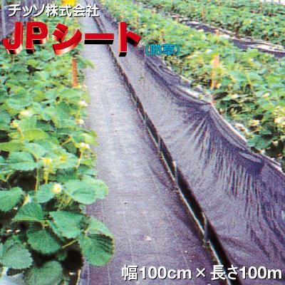 日祥株式会社 JPシート (防草シート) 黒 幅100cm×長さ100m