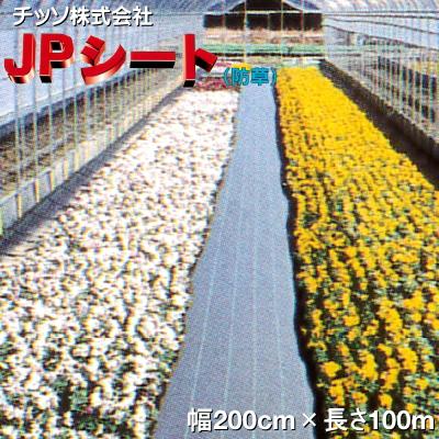 日祥株式会社 JPシート (防草シート) 白黒 幅200cm×長さ100m