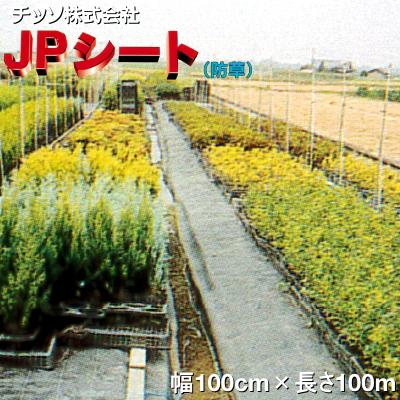 日祥株式会社 JPシート (防草シート) 緑 幅100cm×長さ100m
