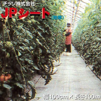 日祥株式会社 JPシート (防草シート) 白 幅100cm×長さ100m
