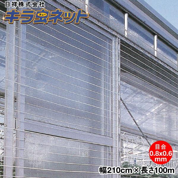 日祥防虫ネット キラ虫ネット E0806 目合い0.8mm×0.6mm 巾210cm×長さ100m