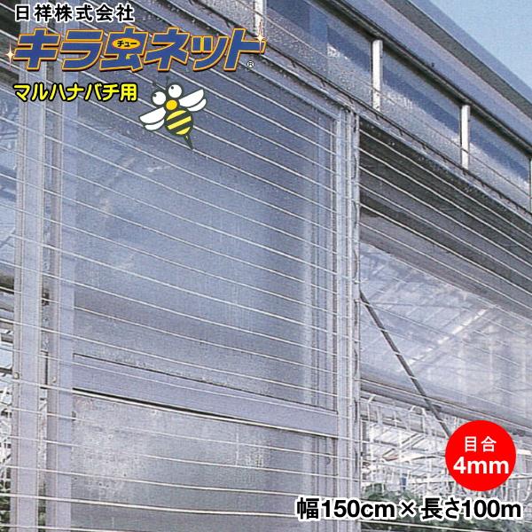 日祥防虫ネット キラ虫ネット E4040 目合い4mm 巾150cm×長さ100m (マルハナバチ用に)
