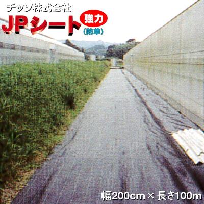 日祥株式会社 強力JPシート (防草シート) 黒 幅200cm×長さ100m