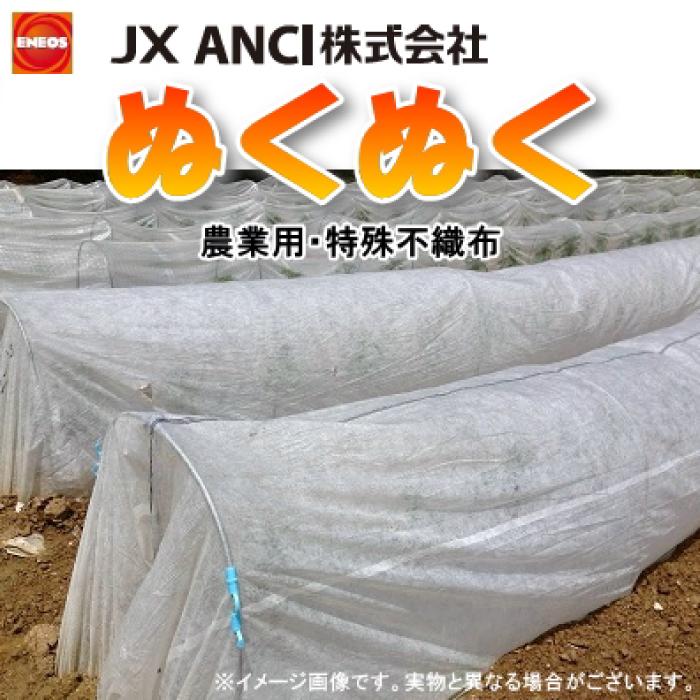 ワリフ+特殊不織布 ぬくぬく 幅300cm×長さ100m (トンネル被覆・内張りカーテン)