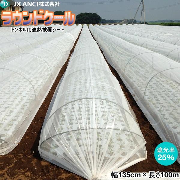 トンネル用遮熱被覆シート ラウンドクール 幅135cm×長さ100m (遮光率25%)
