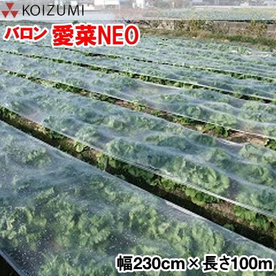 バロン愛菜NEO 幅230cm×長さ100m (EVOH製 べたがけ トンネル)
