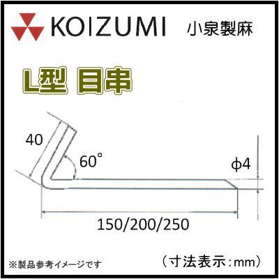 KOIZUMI (小泉製麻) L型 目串200 600本入り 防草シート押さえピン(固定ピン)