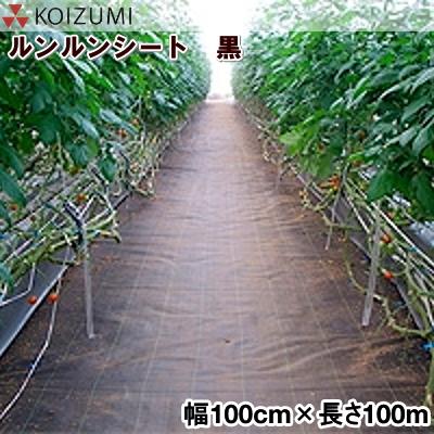 KOIZUMI (小泉製麻) 防草シート ルンルンシート 黒 幅100cm×長さ100m