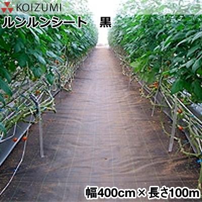 KOIZUMI (小泉製麻) 防草シート ルンルンシート 黒 幅400cm×長さ100m (反物)
