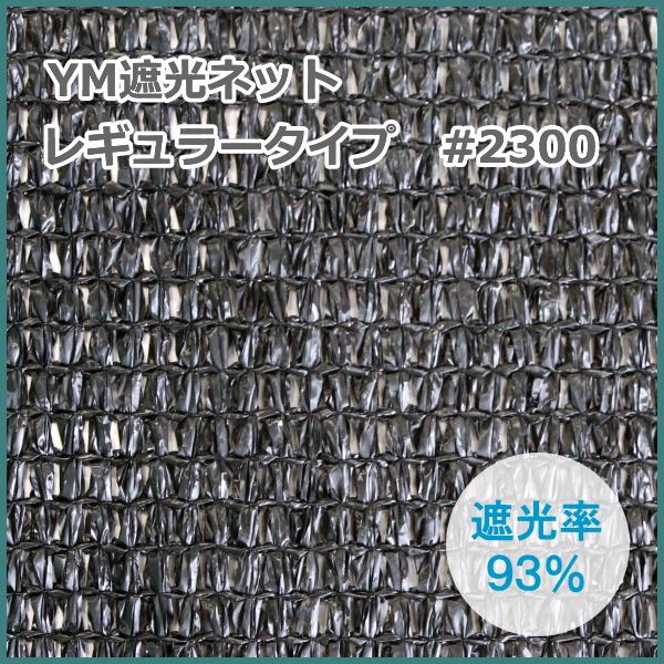 \エントリーでポイント10倍/ YM遮光ネットレギュラータイプ #2300 (黒) 巾200cm×長さ50m 遮光率93% ※マラソン同時開催 バナーから要エントリー※