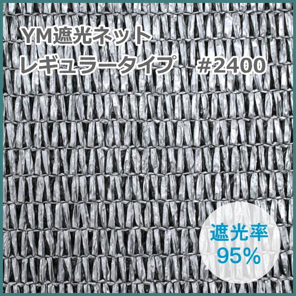 YM遮光ネットレギュラータイプ #2400 (シルバー×黒) 巾200cm×長さ50m 遮光率95%
