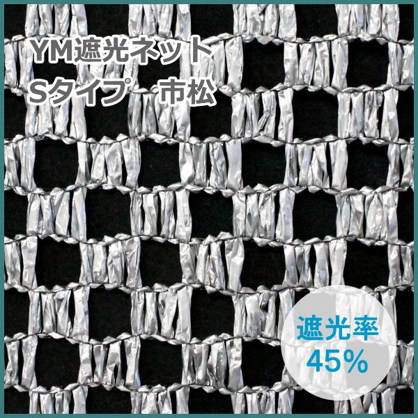 YM遮光ネット Sタイプ 市松 (シルバー) 巾200cm×長さ50m 遮光率45%