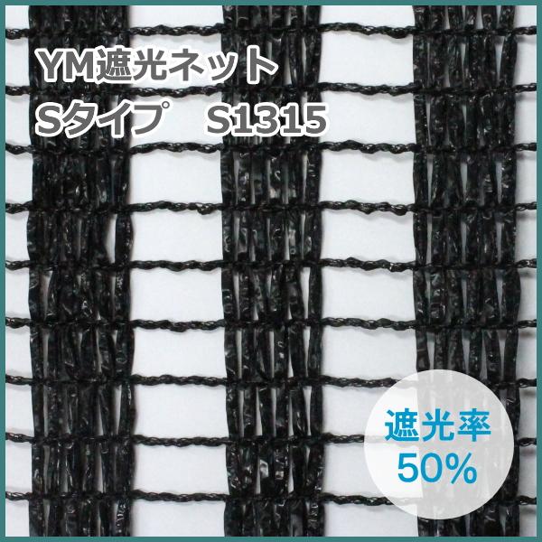 YM遮光ネット Sタイプ S-1315 (黒) 巾180cm×長さ50m 遮光率50%