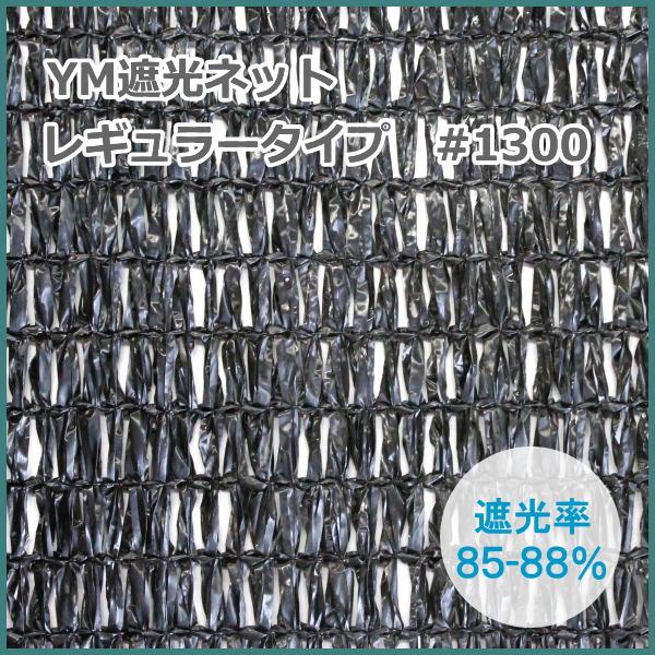 YM遮光ネットレギュラータイプ #1300 (黒) 巾180cm×長さ50m 遮光率85-88%