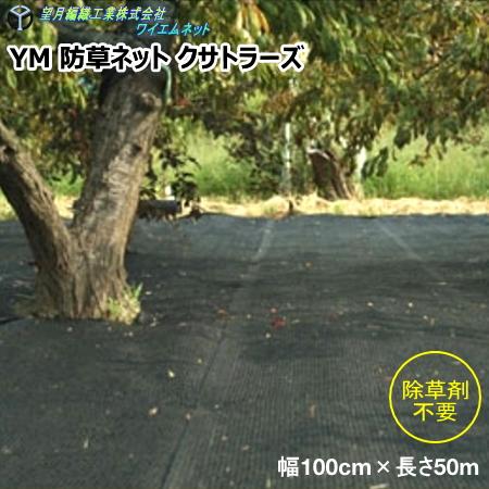 望月編織工業株式会社 YM 防草ネット クサトラーズ 黒 幅100cm×長さ50m