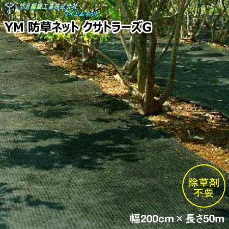 望月編織工業株式会社 YM 防草ネット クサトラーズG 緑×黒 幅200cm×長さ50m
