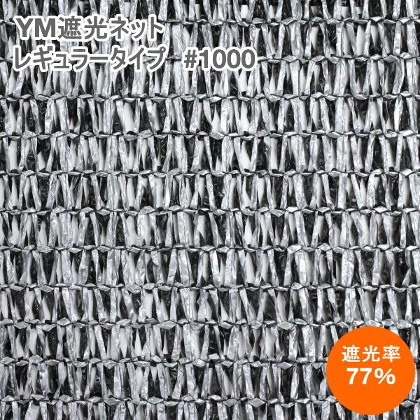 YM遮光ネットレギュラータイプ #1000 (シルバー×黒) 巾200cm×長さ50m 遮光率77%