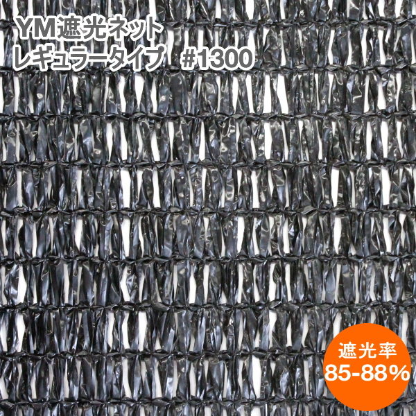 YM遮光ネットレギュラータイプ #1300 (黒) 巾200cm×長さ50m 遮光率85-88%